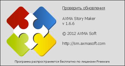 AXMA SM 166